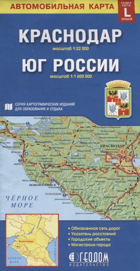 Краснодар. Юг России. Автомобильная карта. Масштаб 1:22 000. Масштаб 1:1 600 000
