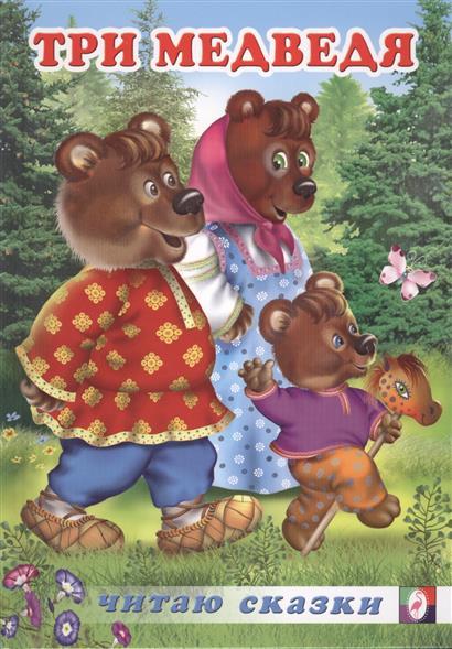 Вахтин В.: Три медведя. Русские народные сказки