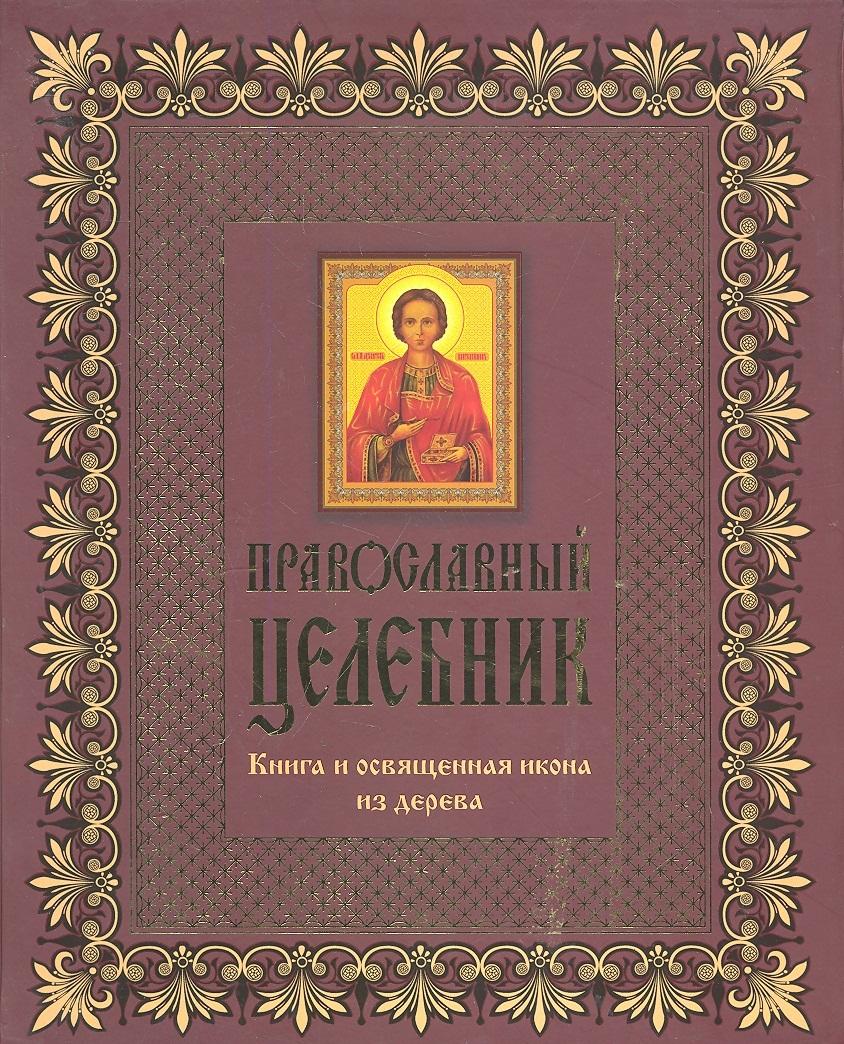Кузнецова И. (сост.) Православный целебник целебник православный