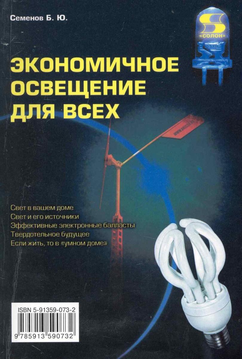 Семенов Б. Экономичное освещение для всех дежурное освещение tamehome pmma