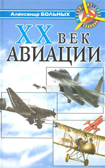 XX век авиации