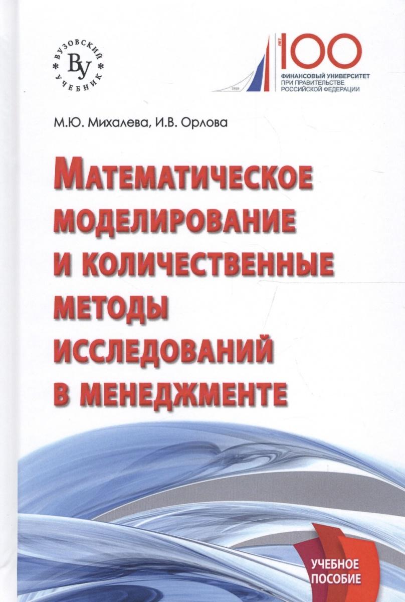 цены Михалева М., Орлова И. Математическое моделирование и количественные методы исследований в менеджменте. Учебное пособие