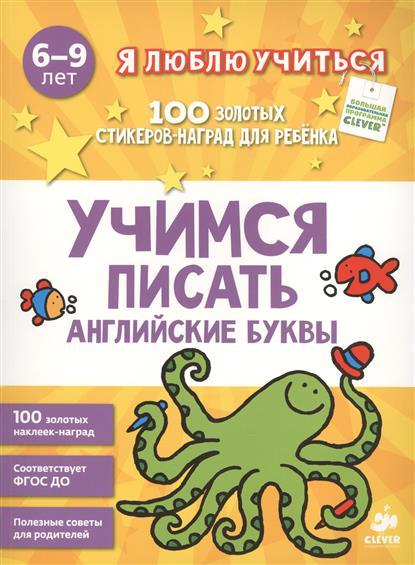 Эпсли Б. Учимся писать английские буквы. 6-9 лет ISBN: 9785919825265 жинет гранкуэн жоли учимся писать 5 6 лет