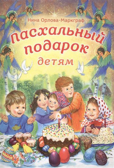 Орлова-Маркграф Н. Пасхальный подарок детям