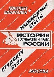 История гос-ва и права России 2005