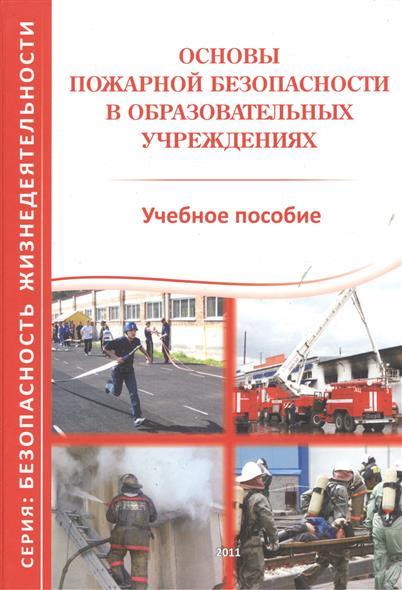 Основы пожарной безопасности в образовательных учреждениях. Учебное пособие