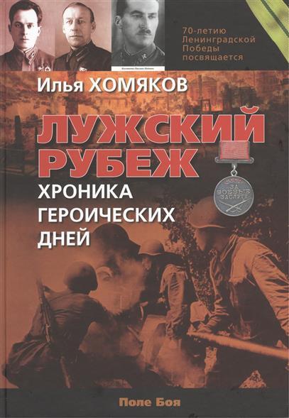 Хомяков И. Лужский рубеж. Хроника героических дней