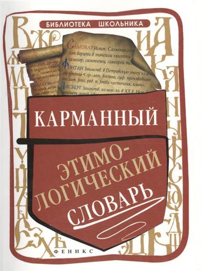 Амелина Е. Карманный этимологический словарь екатерина амелина