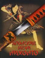 Соха Г. Японские мечи Нихонто