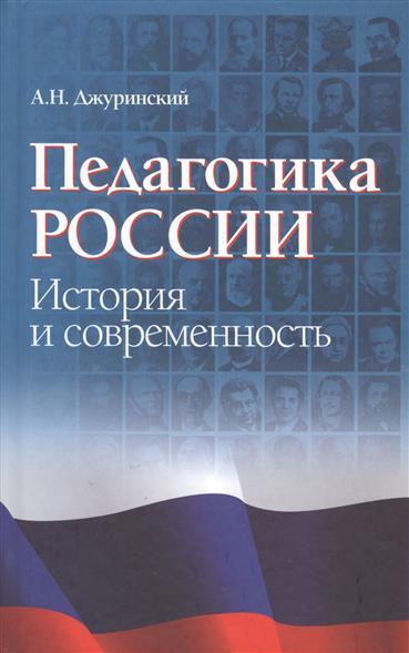Педагогика России: история и современность