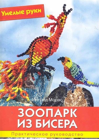 Зоопарк из бисера Практ. руководство