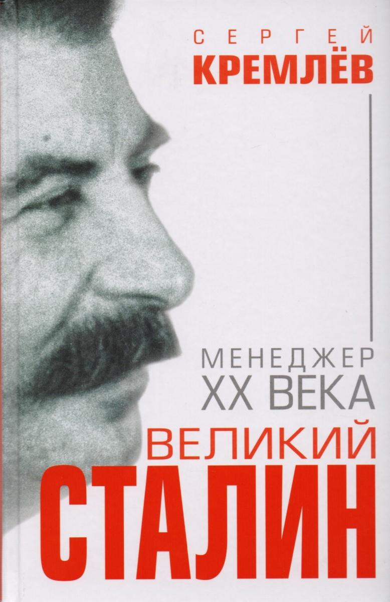 Кремлев С. Великий Сталин. Менеджер XX века великий новгород в иностранных сочинениях xv начало xx века