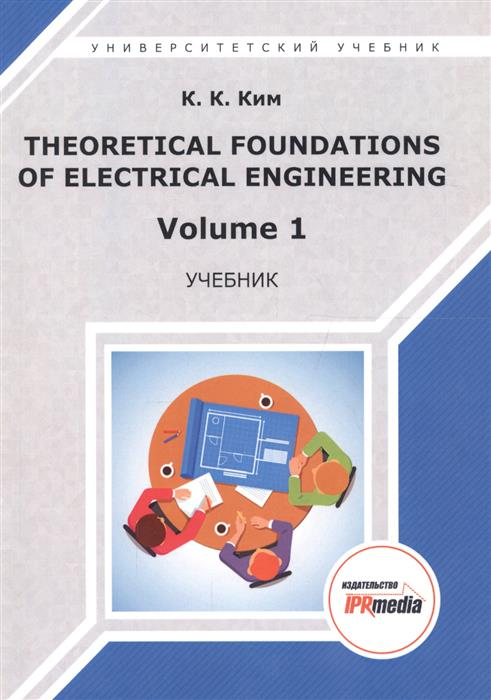 Ким К. Theoretical foundations of electrical engineering. Volume 1. Учебник foundations of cyclopean perception