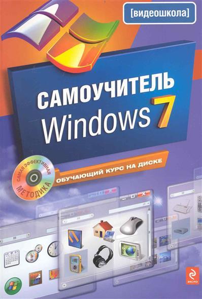 Самоучитель Windows 7