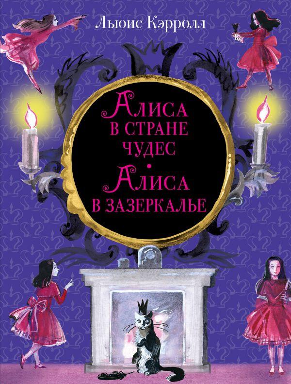 Кэрролл Л. Алиса в Стране чудес. Алиса в Зазеркалье стоимость