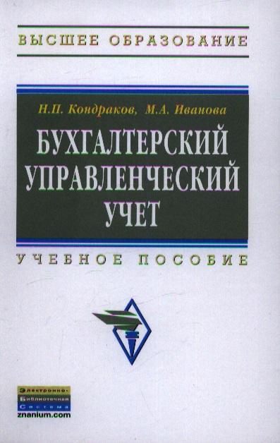 Кондраков Н.: Бухгалтерский управленческий учет. Учебное пособие. Второе издание, переработанное и дополненное