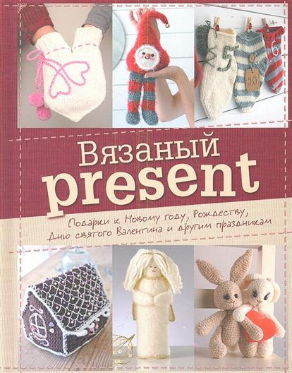 Вязаный present. Подарки к Новому году, Рождеству, Дню Святого Валентина и другим праздникам