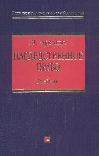 Наследственное право Учебник