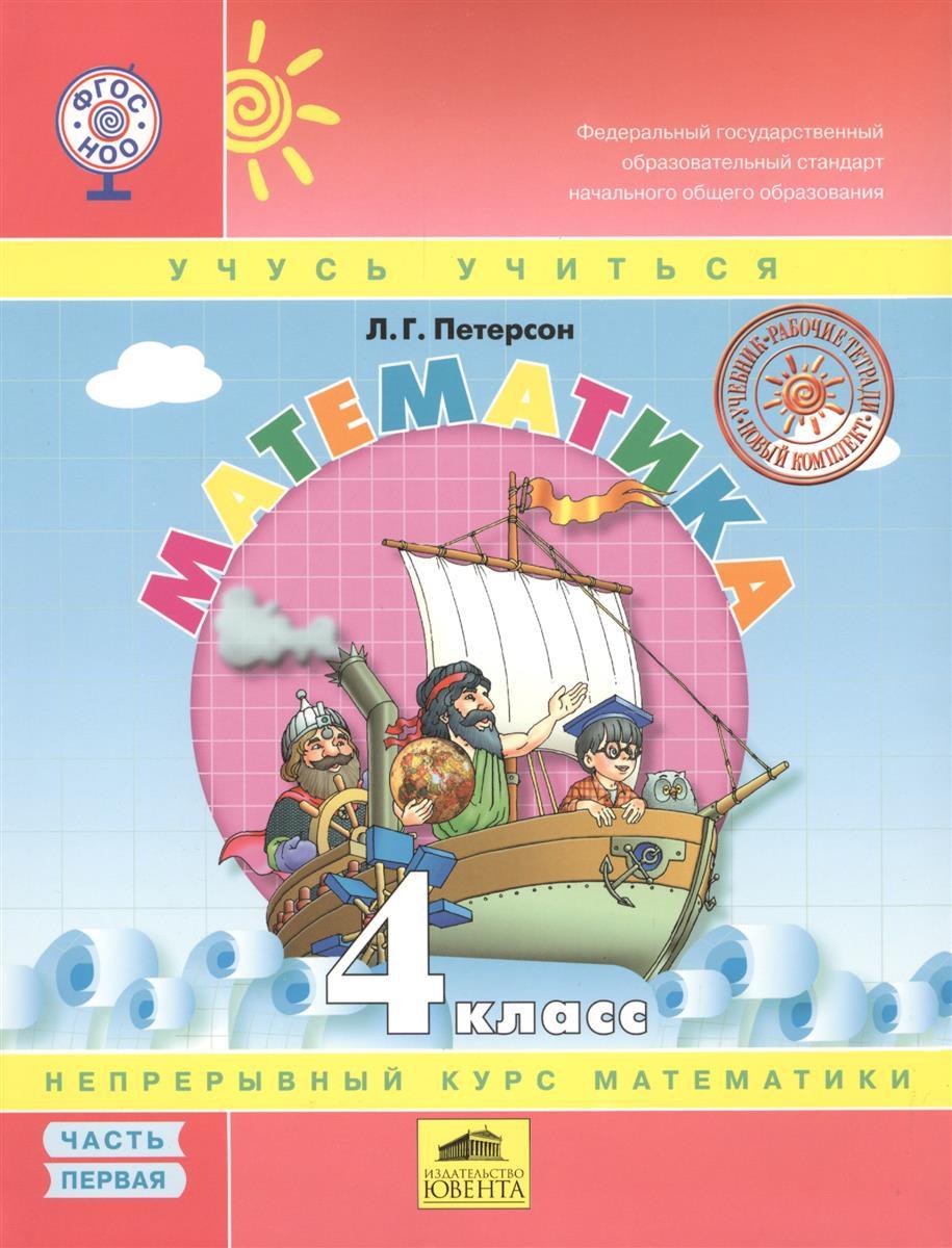 Математика. 4 класс. Непрерывный курс математики (комплект из 3 книг)