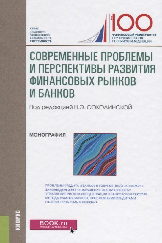 Соколинская Н. (ред.) Современные проблемы и перспективы развития финансовых рынков и банков