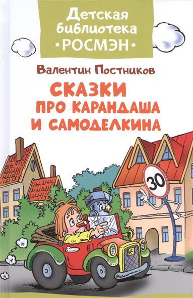 Постников В.: Сказки про Карандаша и Самоделкина