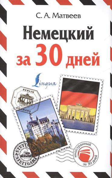 Немецкий за 30 дней: Немецкий язык за один месяц. Самоучитель разговорного языка. Начальный уровень