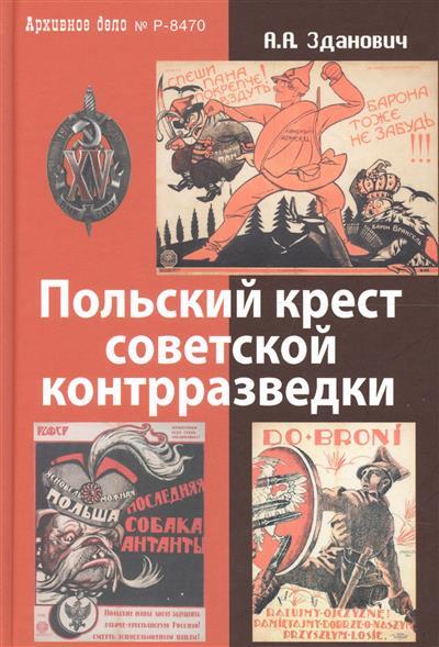 Польский крест советской контрразведки. Польская линия в работе ВЧК-НКВД 1918-1938