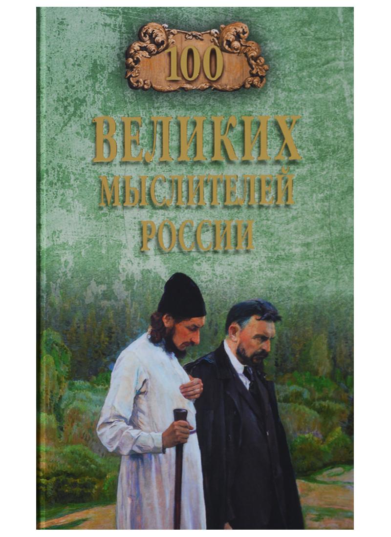 Баландин Р. 100 великих мыслителей России рудольф баландин 100 великих богов