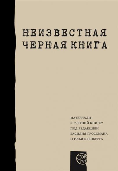 "Неизвестная ""Черная книга"" от Читай-город"