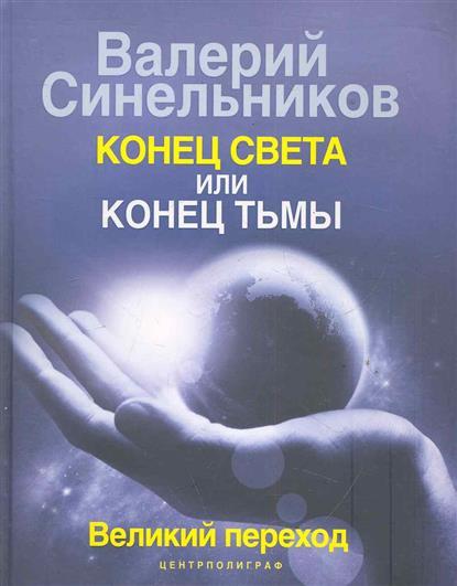 Синельников В. Конец света или конец тьмы Великий переход книги самокат конец света