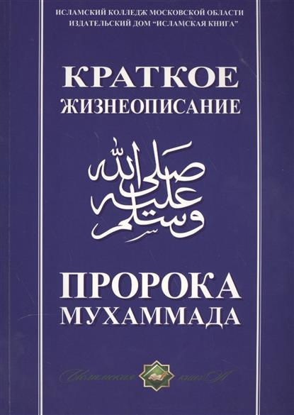 Краткое жизнеописание Пророка Мухаммада