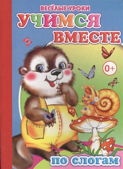 Головочева Л. Учимся вместе по слогам