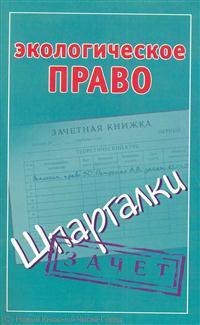 Смирнов П. (сост.) Экологическое право Зачет