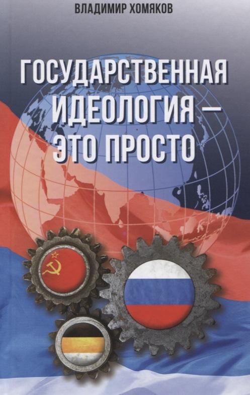 Хомяков В. Государственная идеология - это просто. (Просто о сложном - 2)