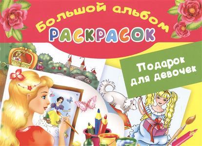 Жуковская Е. (худ.) Подарок для девочек. Большой альбом раскрасок