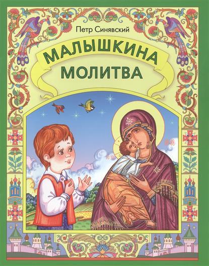 Синявский П. Малышкина молитва