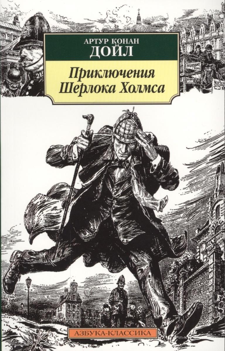 Дойл А. Приключения Шерлока Холмса ISBN: 9785389040656 дойл а к все приключения шерлока холмса