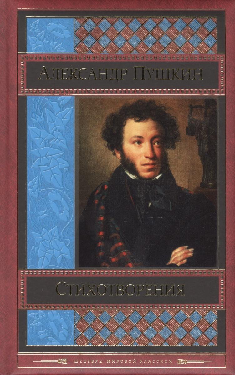 все цены на Пушкин А. Стихотворения. Сказки. Поэмы онлайн