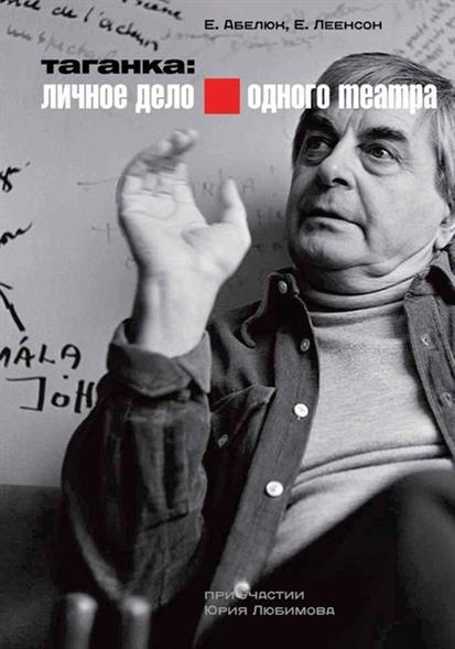 Абелюк Е., Леенсон Е. Таганка: Личное дело одного театра (+CD) ISBN: 5867935094