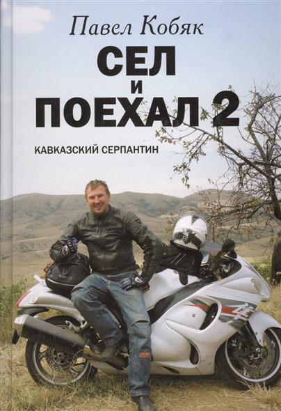 Сел и поехал 2. Кавказский серпантин. Очерки