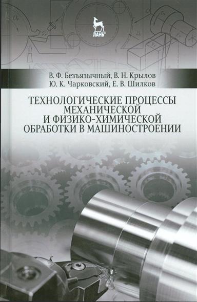 Технологические процссы механической и физико-химической обработки в машиностроении. Учебное пособие