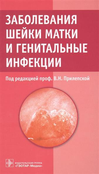 Заболевания шейки матки и генитальные инфекции