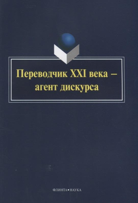 Гуреева А., Митягина В. (ред.) Переводчик XXI века — агент дискурса