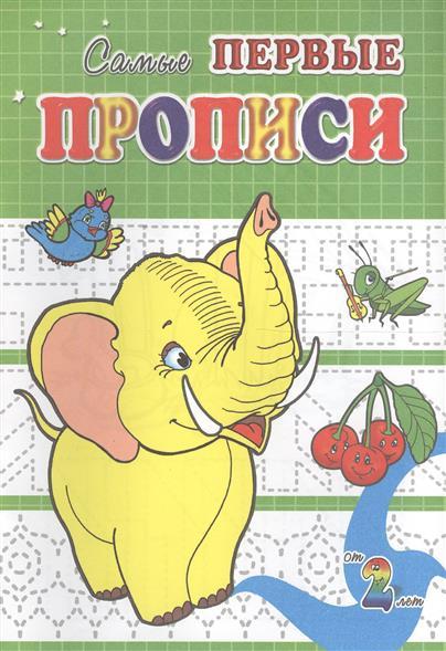 Прописи. Слоненок
