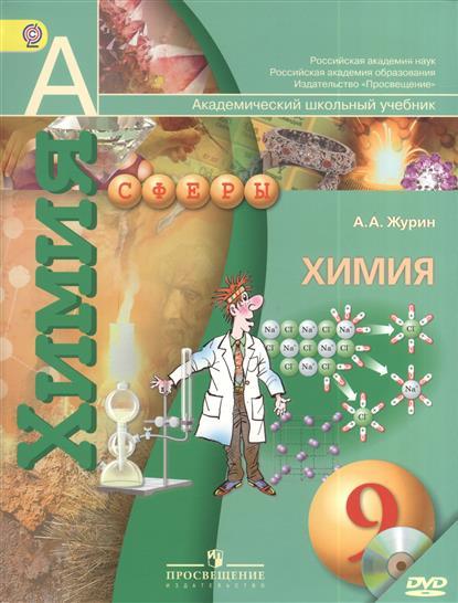 Химия. 9 класс. Учебник для общеобразовательных организаций с приложением на электронном носителе