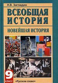 Всеобщая история Новейшая история 20 век 9 кл