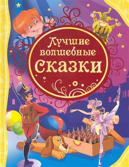 цена Зарочинцева Н. (ред.) Лучшие волшебные сказки
