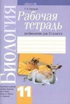 Биология 11. Рабочая тетрадь по биологии для 11 класса. Приложение к учебному пособию