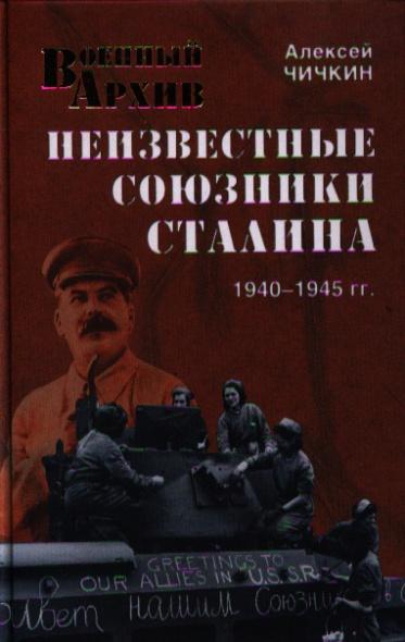 Чичкин А. Неизвестные союзники Сталина: 1940 - 1945 гг.