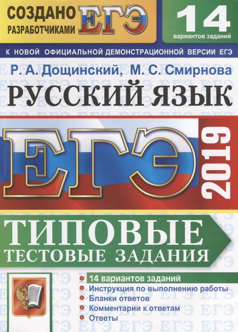 ЕГЭ 2019. Русский язык. Типовые тестовые задания. 14 вариантов